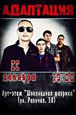 Адаптация. Концерт в Москве