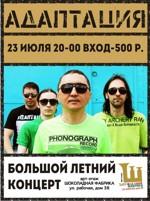 адаптация концерт в москве