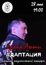 ермен анти