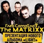 Тур в поддержку нового альбома The Matrixx стартует в октябре