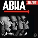 афиша концерта авиа 30