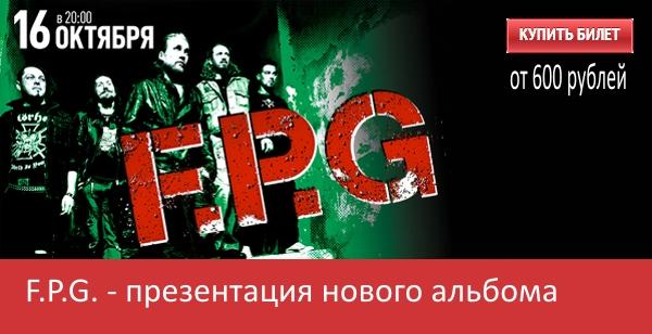 fpg презентация нового альбома