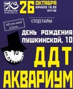день рождения пушкинской 10