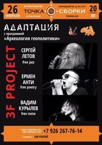 ермен анти археология геополитики