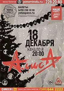 алиса даст концерт в москве в декабре 2016