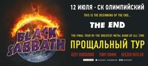black sabbath в москве