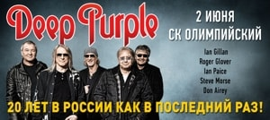 deep purple в москве