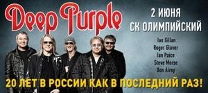 deep purple в москве
