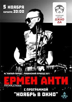 ермен анти сольник в москве