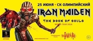 iron maiden в москве