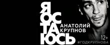 концерт памяти анатолия крупнова