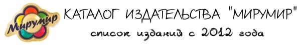 каталог издательства мирумир
