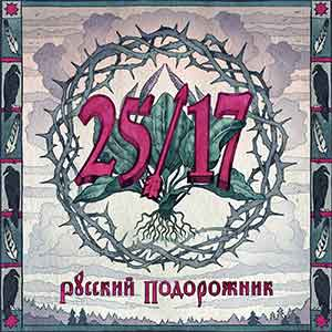25 17 русский подорожник