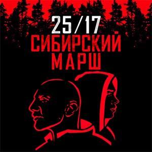 25 17 сибирский марш