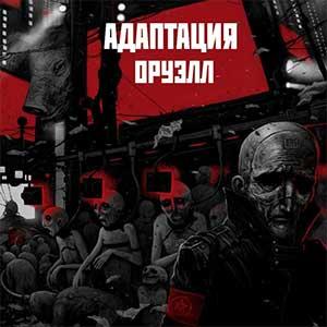 Последний альбом Адаптации издан на виниле