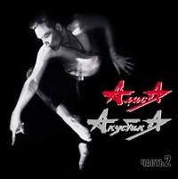 алиса акустика 2 переиздание