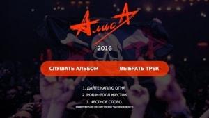алиса сингл 2016