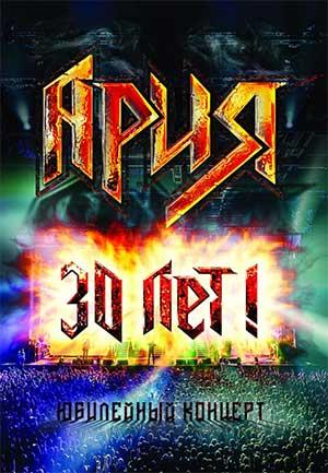 ария 30 лет юбилейный концерт