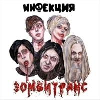 Первая группа Найка Борзова выпустила новый альбом