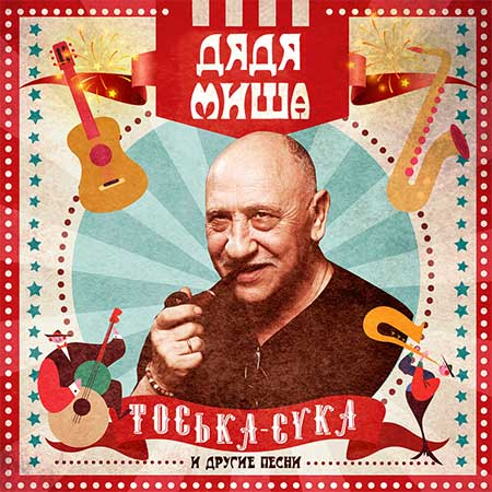 михаил чернов тоська-сука и другие песни