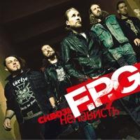 fpg сквозь ненависть