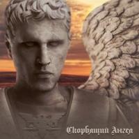 гевал скорбящий ангел
