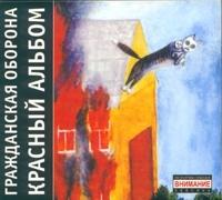 гражданская оборона красный альбом 2005