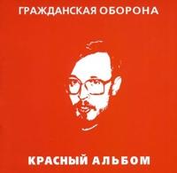 красный альбом гражданская оборона