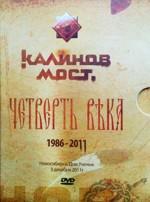 калинов мост четверть века dvd
