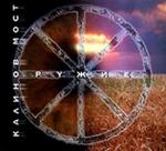 68 фактов об альбоме «Оружие» группы «Калинов Мост»