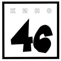 кино 46 альбом