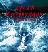 Ольга Кормухина выпускает первую часть альбома «Падаю в небо» на виниле