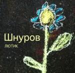 лютик альбом сергея шнурова