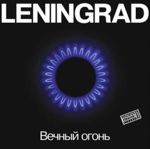 ленинград вечный огонь на виниле