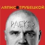 Ляпис Трубецкой.