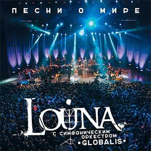 louna песни о мире с оркестром