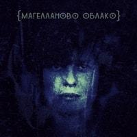 Группа «Магелланово Облако» представляет сингл «Перекати-Поле»