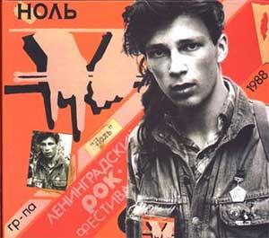 ноль 6 ленинградский рок фестиваль
