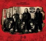 Оргия Правдеников рок-группа