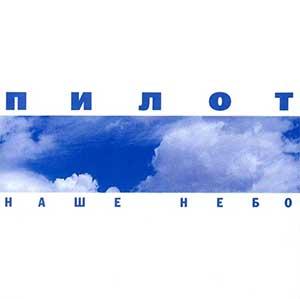 пилот наше небо