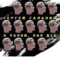 Сергей Галанин выпускает на виниле альбом дуэтов