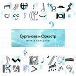 сурганова и оркестр игра в классики винил