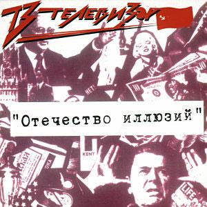 альбом телевизора отечество иллюзий издан на виниле
