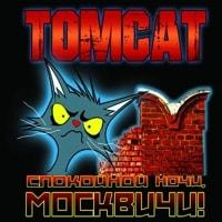 Группа Tomcat представила альбом «Спокойно ночи, москвичи!»