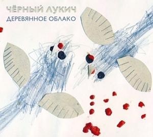 Изданы два редких альбома Черного Лукича