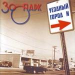 80 фактов об альбоме «Уездный город N» группы «Зоопарк»