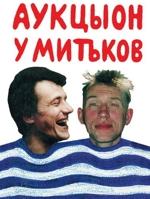 АукцЫон у Митьков - концерт