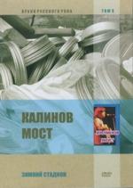 Калинов Мост - зимний стадион - 6 ленинградский рок фестиваль