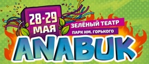 anabuk 2016