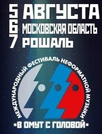 Фестиваль «В омут с головой» перенесен на август